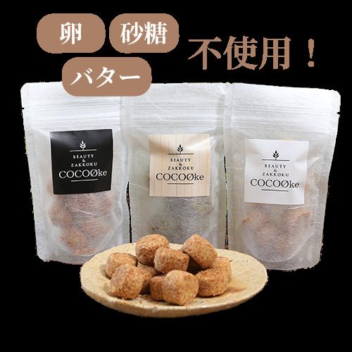 ビューティークッキー バター・卵・砂糖不使用!